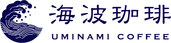 海波珈琲 -uminami coffee-
