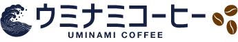 ウミナミコーヒー -uminami coffee-
